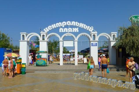 Анапа вход на Центральный пляж с ул. Гребенская