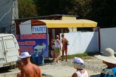 "Анапа пляж ""Высокий берег"" возле санатория ""Русь"" туалет"
