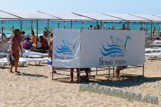 """Джемете пляж отеля """"Белый пляж"""" раздевалка"""