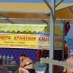 Анапа городской пляж камера хранения август